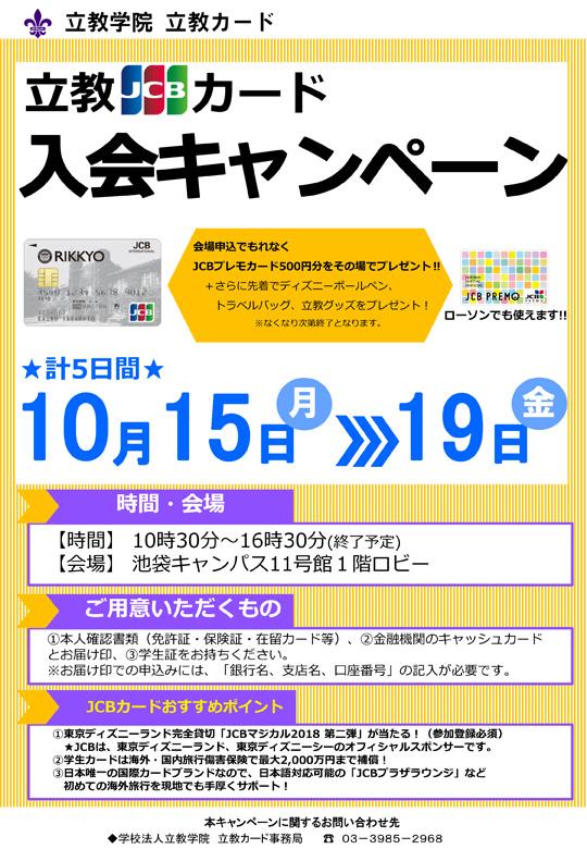 JCB学内CPポスター(当日使用).jpg