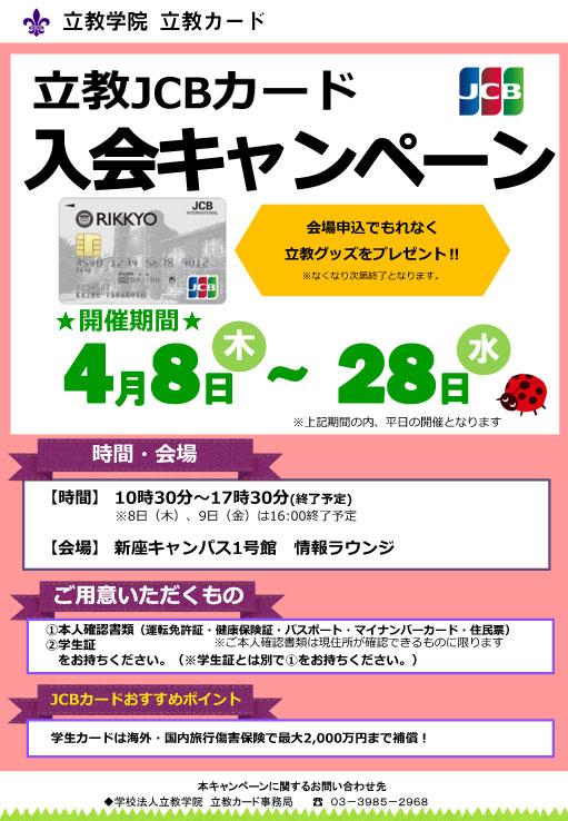 JCB学内CPポスター(新座_当日使用).jpg