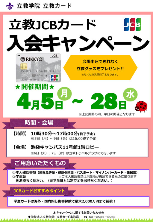 JCB学内CPポスター(池袋_当日使用).jpg