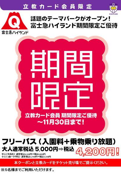 shop_coopon_fujiq2013.jpg