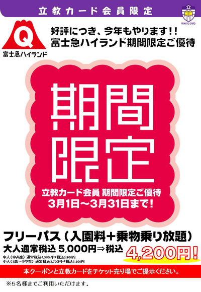 shop_coopon_fujiq2014.jpg