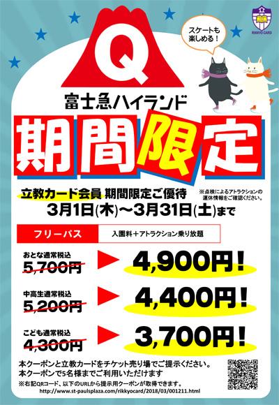 coopon_fujiq2018spring.jpg