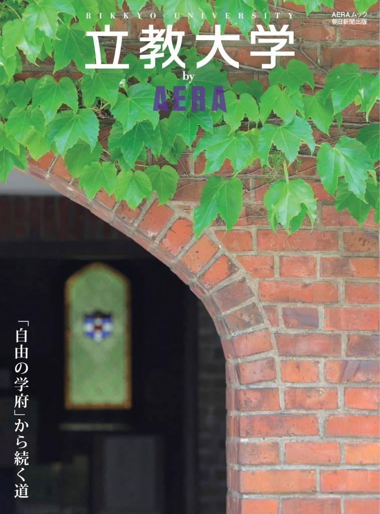 教科書 販売 立教 大阪いばらきキャンパス│教科書│立命館生活協同組合