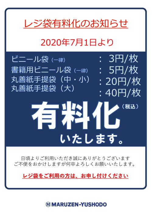 2007_丸善レジ袋有料のお知らせ(税込).jpg