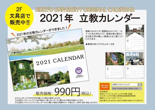 calendar2021_flyer.jpg