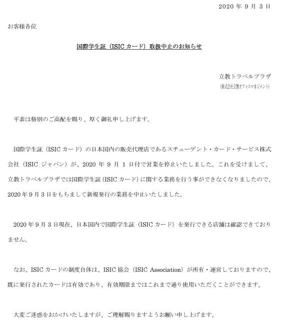 ISIC取扱中止のお知らせ.jpg
