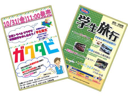 trip_campaign2014autumn.jpg
